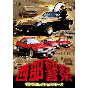 西部警察 マシンコレクション-スーパーZ・マシンRS1,2,3篇- 渡哲也 DVD