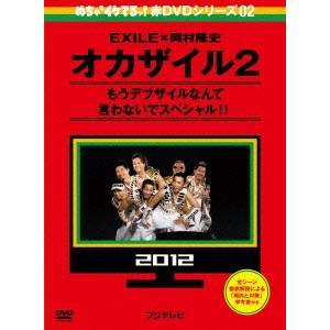 めちゃイケ 赤DVD第2巻 オカザイル2 / 岡村隆史/EXILE (DVD)