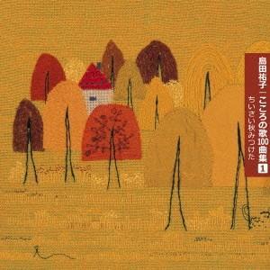 こころの歌100曲集1 ちいさい秋みつけた / 島田祐子 (CD)