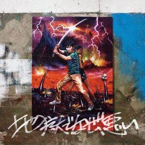発売日:2013/10/02 収録曲: / 地獄でなぜ悪い / 地獄でなぜ悪い