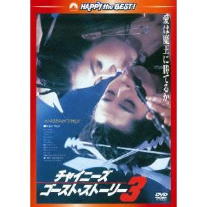 チャイニーズ・ゴースト・ストーリー3 日本語吹替収録版 ジョ...