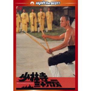 少林寺三十六房 / リュー・チャーフィー (DVD)|felista