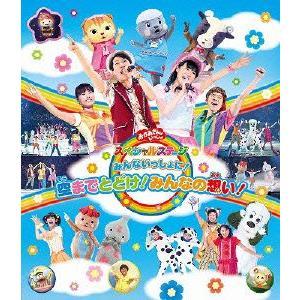 NHK「おかあさんといっしょ」スペシャルステージ〜みんないっしょに!空までとどけ.. / NHKおかあさんといっしょ (Blu-ray)|Felista玉光堂