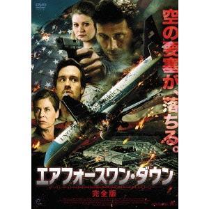 エアフォースワン・ダウン 完全版 ジェレミー・シスト DVD|felista