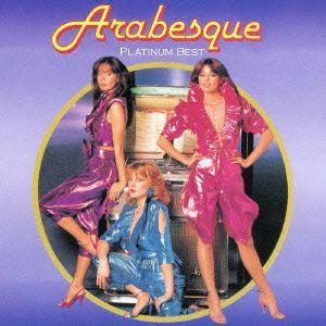 プラチナム・ベスト アラベスク / アラベスク (CD)