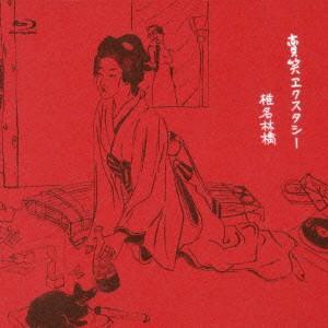 賣笑エクスタシー(Blu-ray Disc) / 椎名林檎 (Blu-ray)
