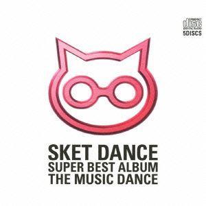 SKET DANCE SUPER BEST ALBUM[THE MUSIC DANCE] オムニバス CD|felista