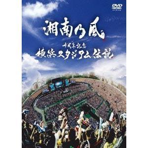 十周年記念 横浜スタジアム伝説 湘南乃風 DVD
