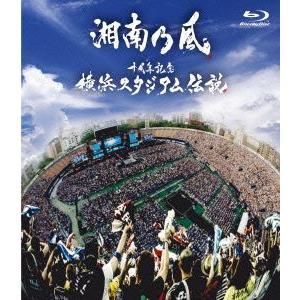 十周年記念 横浜スタジアム伝説 湘南乃風 Blu-ray