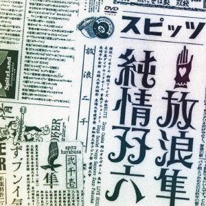 放浪隼純情双六 Live 2000-2003 スピッツ DV...