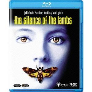 羊たちの沈黙(Blu-ray Disc) / ジョディ・フォスター (Blu-ray)