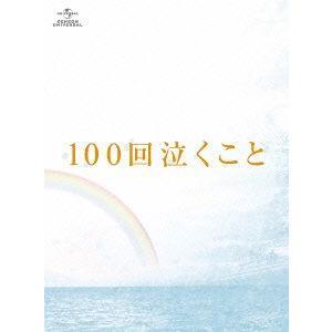 100回泣くこと Blu-ray&DVD愛蔵版 大倉忠義/桐...
