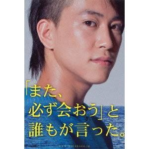 「また、必ず会おう」と誰もが言った。特別版 / 佐野岳 (DVD)