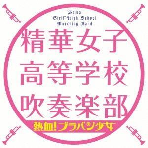 熱血!ブラバン少女 / 精華女子高等学校吹奏楽部 (CD)