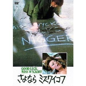さよならミス・ワイコフ / アン・ヘイウッド (DVD) Felista玉光堂