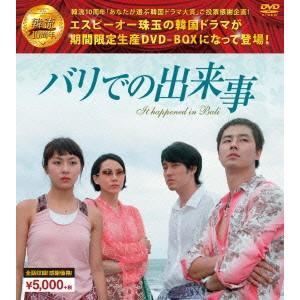 バリでの出来事 韓流10周年特別企画DVD-BOX / ハ・ジウォン (DVD)