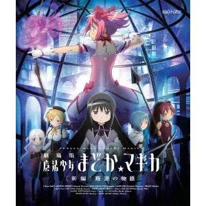 劇場版 魔法少女まどか☆マギカ[新編]叛逆の物語(Blu-ray Disc) /  (Blu-ray...
