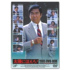 太陽にほえろ! 1985 DVD-BOX 石原裕次郎 DVD|felista
