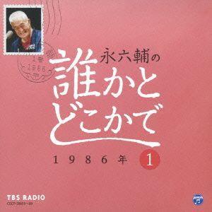 発売日:2014/03/19 収録曲: / 北澤美術館のエミール・ガレ   / お土産の乾燥芋   ...
