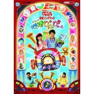 NHK「おかあさんといっしょ」最新ソングブック ...の商品画像