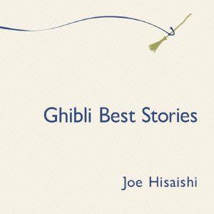 ジブリ・ベスト ストーリーズ / 久石譲 (CD)