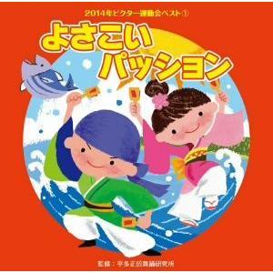 2014年ビクター運動会ベスト(1) CD...