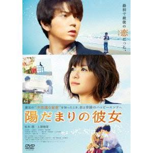 陽だまりの彼女 スタンダード・エディション / 松本潤/上野樹里 (DVD)