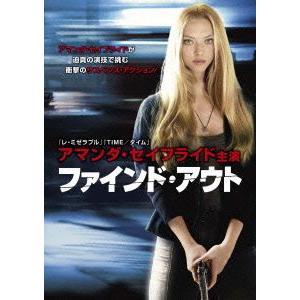 ファインド・アウト アマンダ・サイフリッド DVD...