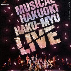 ミュージカル『薄桜鬼』HAKU-MYU LIVE /  (CD)