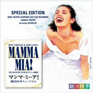 ミュージカル マンマ・ミーア! 劇団四季版 スペシャル・エディション / 劇団四季 (CD)