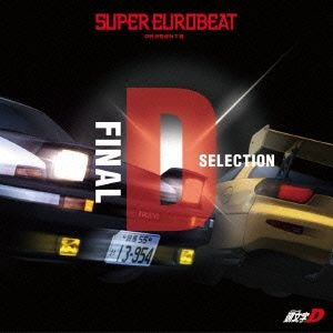 SUPER EUROBEAT presents 頭文字[イニシャル]D Final D Selection オムニバス CD|felista