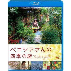 ベニシアさんの四季の庭 ベニシア・スタンリー・スミス Blu-ray