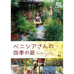 ベニシアさんの四季の庭 ベニシア・スタンリー・スミス [DVD]