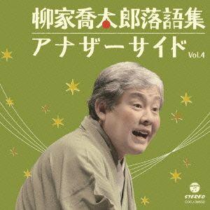 発売日:2014/05/21 収録曲: / 梅津忠兵衛  / 猫屏風  / 雉子政談