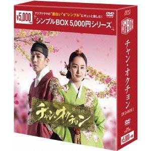 チャン・オクチョン DVD-BOX1<シンプルBOX 5,0...