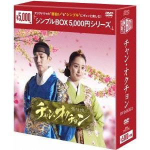 チャン・オクチョン DVD-BOX2<シンプルBOX 5,0...