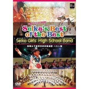 SEIKA'S BEST OF THE BEST 精華女子高等学校吹奏楽部 DVD