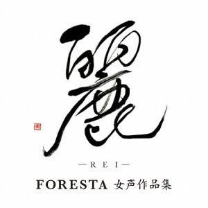 麗-REI-FORESTA 女声作品集 / FORESTA (CD)