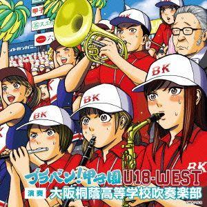 ブラバン!甲子園 U18-WEST 大阪桐蔭高等校学校吹奏楽...