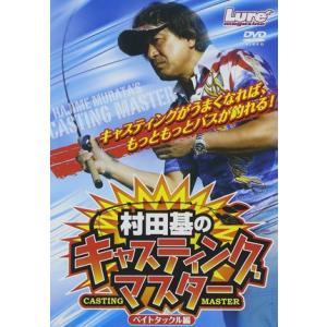 キャスティングマスター 村田基 DVD