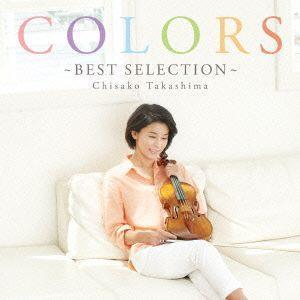 COLORS〜Best Selection〜 / 高嶋ちさ子 (CD)|felista