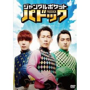 ジャングルポケット パドック / ジャングルポケット (DVD)