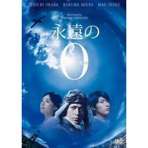 永遠の0 / 岡田准一 (DVD)