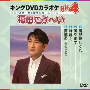 南部蝉しぐれ/風やまず/峠越え/南部のふるさと 福田こうへい DVD|felista