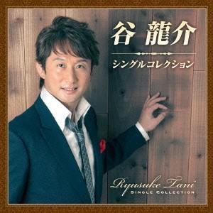 谷龍介シングルコレクション(DVD付) / 谷龍介 (CD)