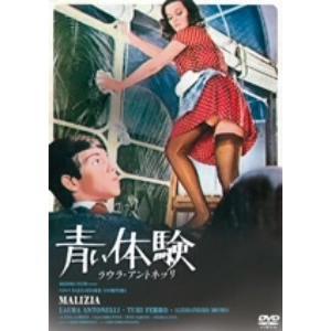 青い体験 無修正版 ラウラ・アントネッリ DVD|felista