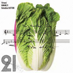 音楽畑21-Virtuosi- / 服部克久 (CD) felista
