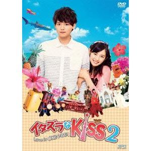 イタズラなKiss2〜Love in OKINAWA / 未来穂香 (DVD)