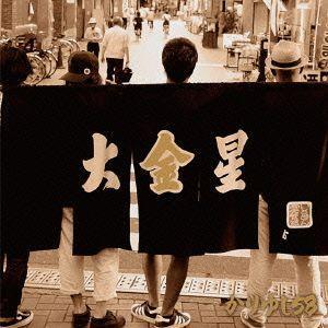 発売日:2014/10/08 収録曲: / 大金星 / Oh! Today / 青の道しるべ / 愛...