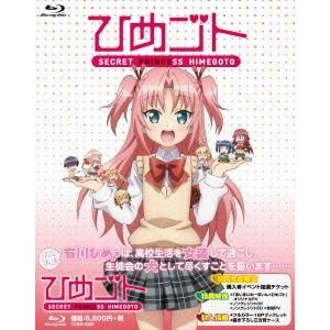 ひめゴト Blu-ray Disc